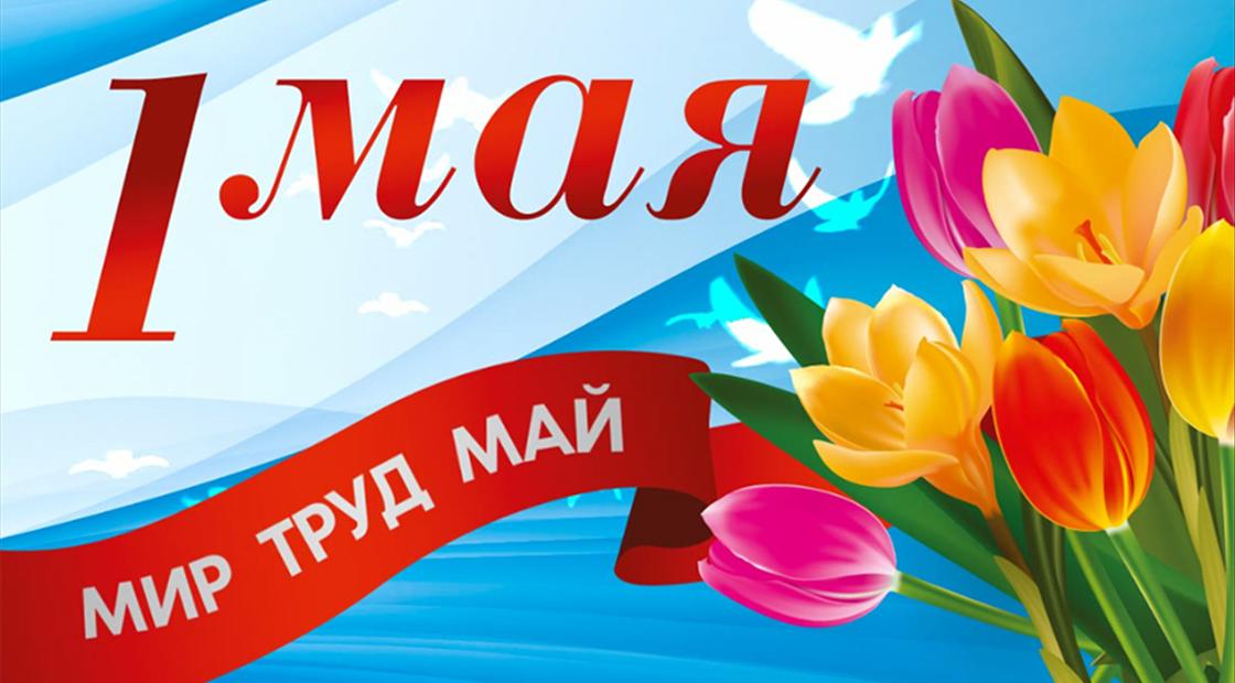 спорте праздник день труда картинки приходом советской