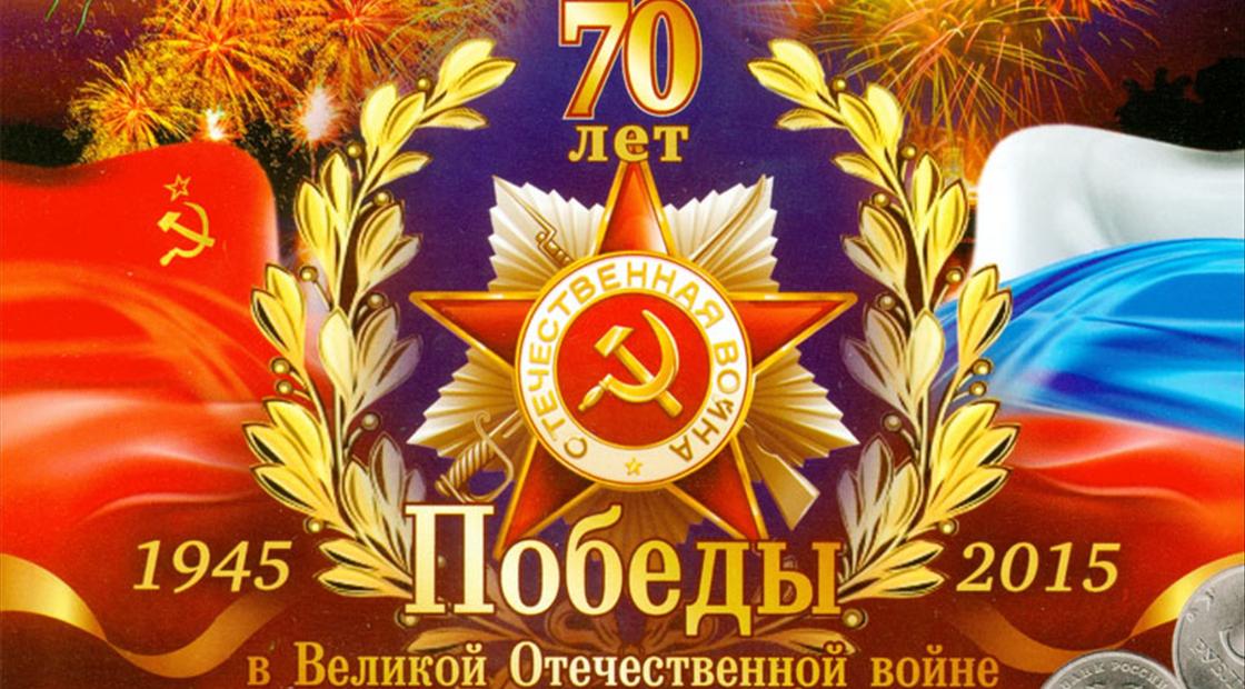 Поздравления к юбилею к 70 летию победы